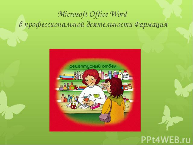 Microsoft Office Word в профессиональной деятельности Фармация
