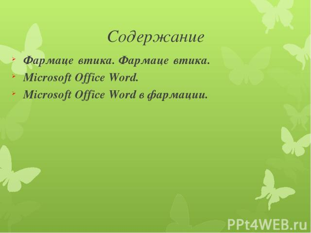 Содержание Фармаце втика. Фармаце втика. Microsoft Office Word. Microsoft Office Word в фармации.