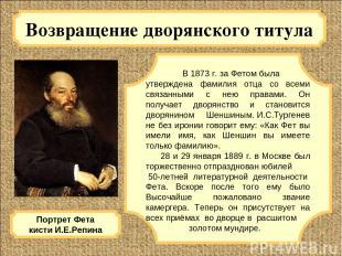Возвращение дворянского титула В 1873 г. за Фетом была утверждена фамилия отца с