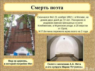 Смерть поэта Скончался Фет 21 ноября 1892 г. в Москве, не дожив двух дней до 72