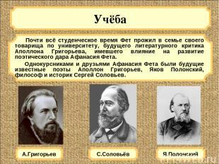 Учёба А.Григорьев Почти всё студенческое время Фет прожил в семье своего товарищ
