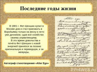 Последние годы жизни В 1881 г. Фет-Шеншин купил в Москве дом и стал приезжать в