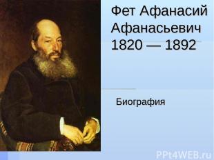 Фет Афанасий Афанасьевич 1820 — 1892 Биография