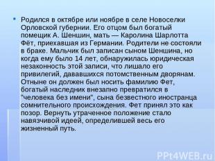Родился в октябре или ноябре в селе Новоселки Орловской губернии. Его отцом был