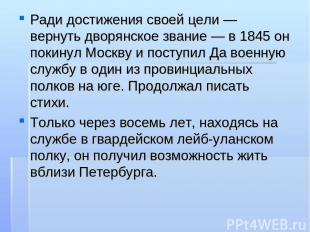 Ради достижения своей цели — вернуть дворянское звание — в 1845 он покинул Москв