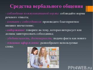 Средства вербального общения -соблюдение коммуникативной нормы: соблюдайте нор