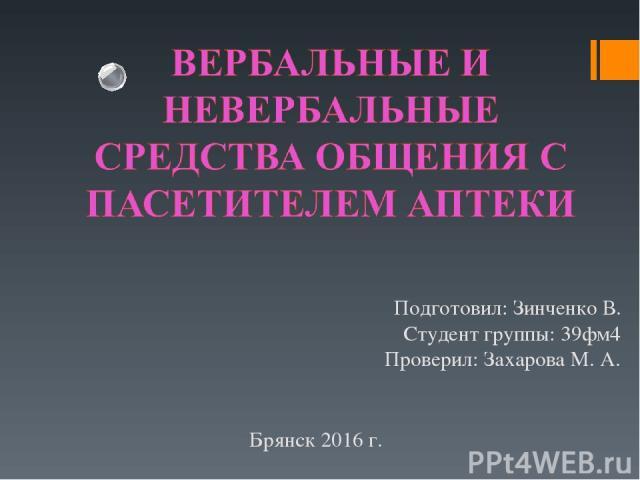 Подготовил: Зинченко В. Студент группы: 39фм4 Проверил: Захарова М. А. Брянск 2016 г.
