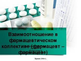 Фармацевтическая деонтология это наука о дол ге работников, об отношении их к св