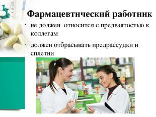 Фармацевтический работник улыбаться быть дружелюбным рассматривайте вашего колле