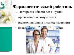 Фармацевтический работник Руководитель фармацевтической организации должен помни