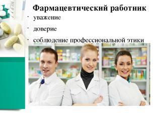 Фармацевт обязан: уважать труд и опытколлектива готовым бескорыстно передать св