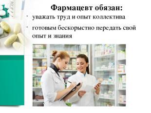 Фармацевтический работник должен передавать свой опыт и знания коллегам и младши