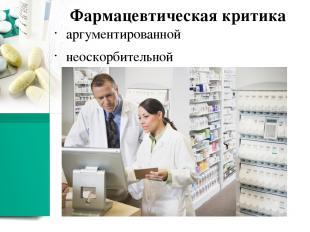 Фармацевтический работник обязан осуждать некомпетентность и непрофессиональные