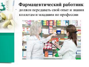 Фармацевтический работник Традиции должен: ценить беречь прививать каждому новом
