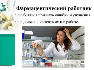 Фармацевтический работник В интересах общего дела нужно: проявлять максимум так