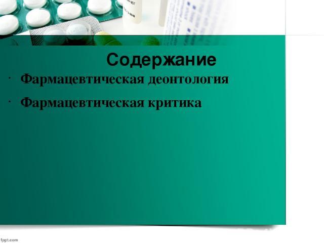 Фармацевтическая критика аргументированной неоскорбительной