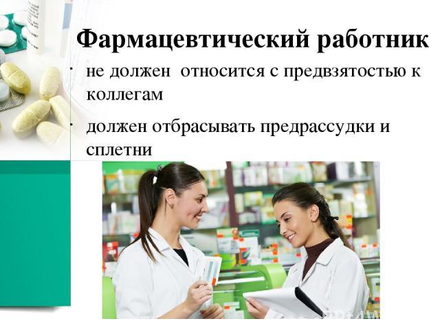 Фармацевтический работник улыбаться быть дружелюбным рассматривайте вашего коллегу как личность