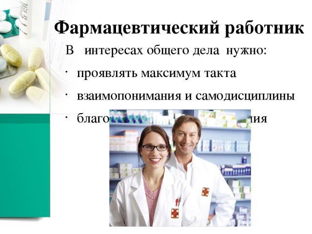 Фармацевтический работник Руководитель фармацевтической организации должен помнить что право на руководство должно основываться: на принципах гуманизма и морали высокой профессиональной компетентности заслуженного авторитета