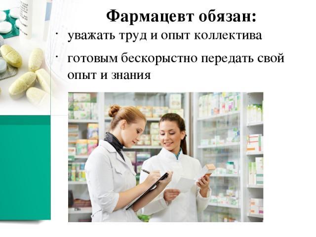 Фармацевтический работник должен передавать свой опыт и знания коллегам и младшим по профессии