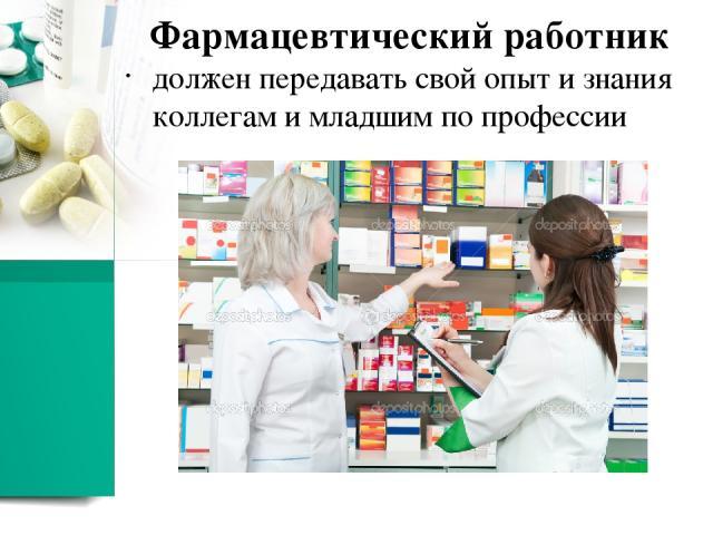 Фармацевтический работник Традиции должен: ценить беречь прививать каждому новому сотруднику