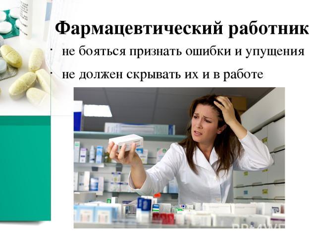 Фармацевтический работник В интересах общего дела нужно: проявлять максимум такта взаимопонимания и самодисциплины благожелательности и уважения