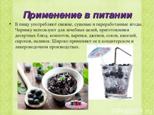 Применение в питании В пищу употребляют свежие, сушеные и переработанные ягоды.