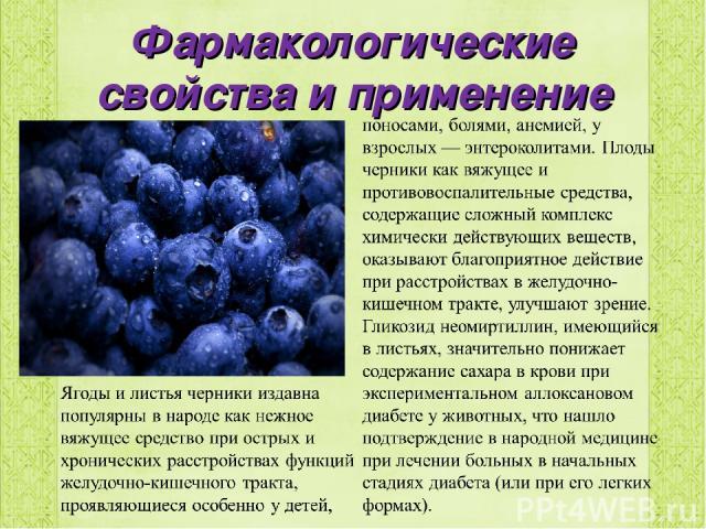 Фармакологические свойства и применение