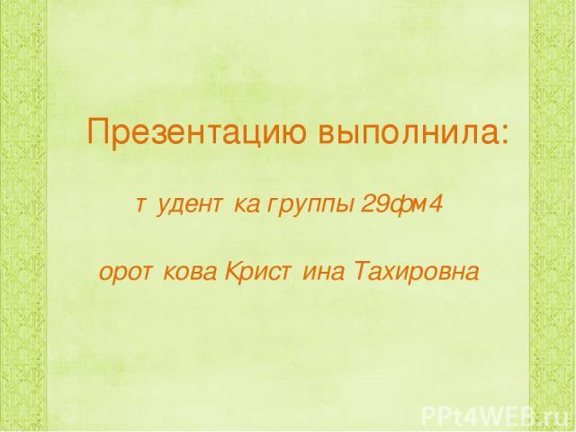 Презентацию выполнила: студентка группы 29фм4 Короткова Кристина Тахировна 2015 г.
