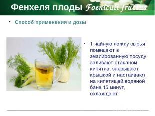Фиалки трава Violae herba