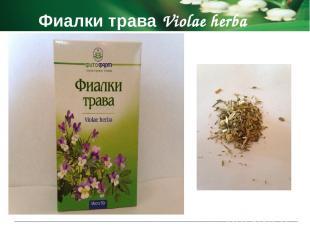 Показания к применению Фиалки трава Violae herba применяют в комплексной терапии