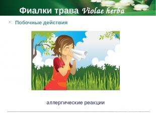 Соплодия ольхи Alni fructus Показания к применению при острых и хронических энте