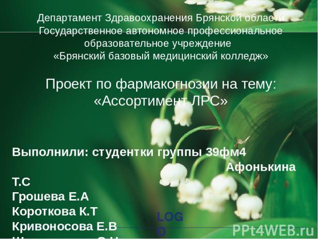 Фито Фарм Компания ФИТОФАРМ создана в городе-курорте Анапа в 1993 году