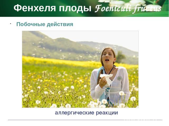 Фармакологическое действие Фиалки трава Violae herba отхаркивающее и противовоспалительное проявляет умеренные желчегонные и диуретические свойства