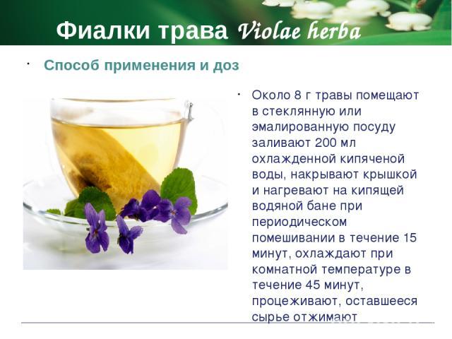 Соплодия ольхи Alni fructus Фармакологическое действие оказывает вяжущее действие
