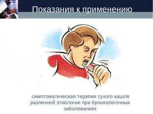 Показания к применению симптоматическая терапия сухого кашля различной этиологии