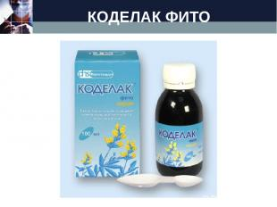 Показания к применению симптоматическое лечение сухого кашля при бронхолегочных