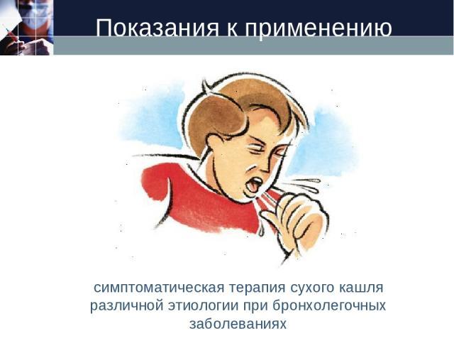 Показания к применению симптоматическая терапия сухого кашля различной этиологии при бронхолегочных заболеваниях LOGO
