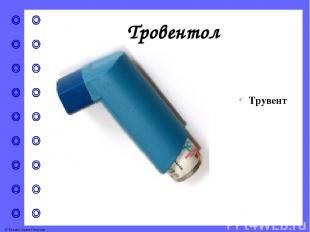 Побочные действия сухость во рту, першение в горле нарушение четкости зрения, п