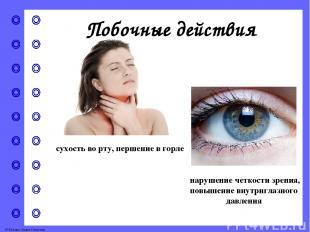 Противопоказания глаукома беременность © Фокина Лидия Петровна