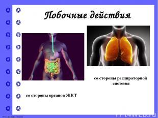 Противопоказания I триместр беременности возраст до 18 лет © Фокина Лидия Петро
