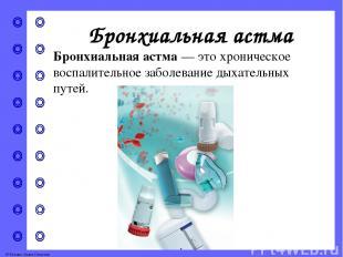 Причины возникновения астмы гиперчувствительность к раздражителям наследственная