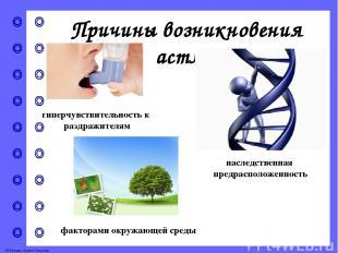 Приступ астмы может быть вызван аллергенами вирусными и бактериальными инфекция