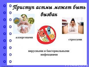 Фармакологическое действие улучшает показатели функции внешнего дыхания © Фокина