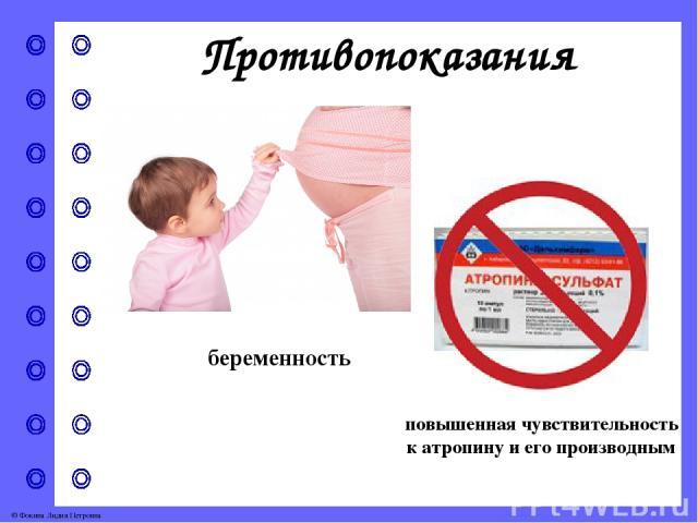 Фармакологическое действие бронхорасширяющее действие © Фокина Лидия Петровна