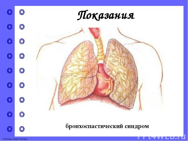 Тиотропия бромид (Спирива) © Фокина Лидия Петровна