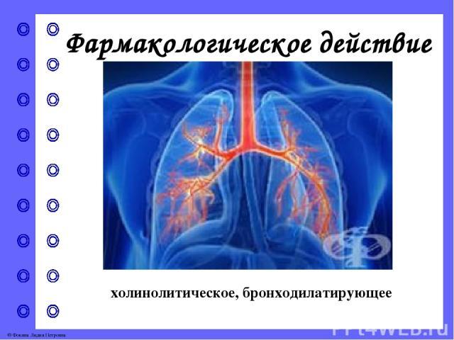 Показания ХОБЛ хронический бронхит и эмфизему © Фокина Лидия Петровна