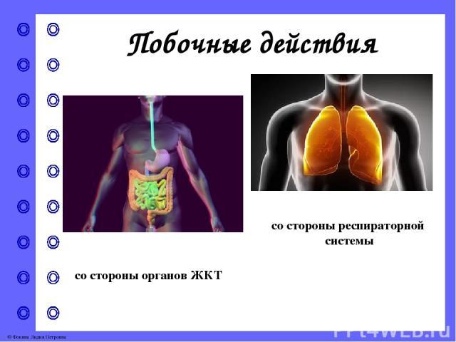 Противопоказания I триместр беременности возраст до 18 лет © Фокина Лидия Петровна