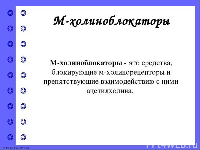 Атровент Атровент Н Вагос Иправент Итроп © Фокина Лидия Петровна