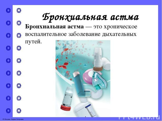 Причины возникновения астмы гиперчувствительность к раздражителям наследственная предрасположенность факторами окружающей среды © Фокина Лидия Петровна