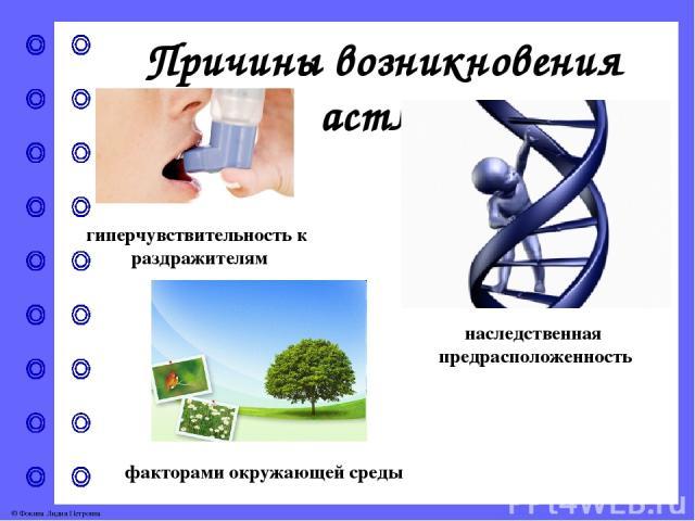 Приступ астмы может быть вызван аллергенами вирусными и бактериальными инфекциями стрессами © Фокина Лидия Петровна